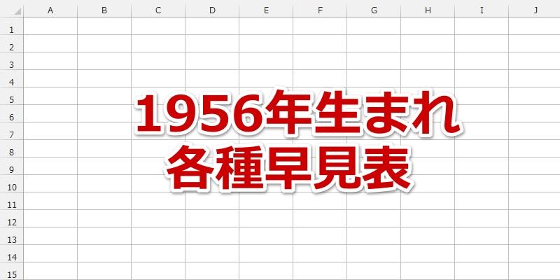 生まれ 年 昭和 31