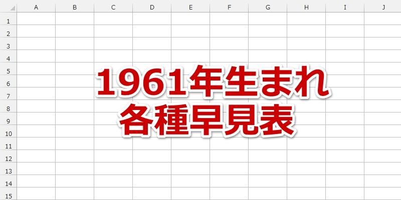 1961 年 生まれ 年齢