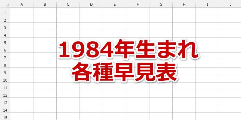 59 年 何 歳 生まれ 昭和